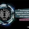 Νέο Webcast από το Ίδρυμα Ευγενίδου:  «Τα σύγχρονα εργαλεία της βιολογίας στον αγώνα ενάντια στον καρκίνο»